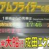空港を通らない空港アクセス特急!? 東京始発大船行「成田エクスプレス38号」に乗車! プレミアムフライデーの乗車率はいかに!