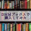 【本】DMMブックスで購入してみた!
