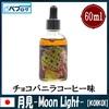 《リキッドレビュー》KOIKOI Moon Light/月見