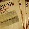 「ノモンハン 責任なき戦い」NHK 2018.8.15 〜 その2