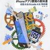 Yahoo!Japanの認証機能であるYConnectをiPhoneアプリから試してみる