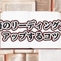 【レベル別】英語のリーディング力をアップするコツや方法をご紹介!