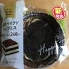 噂の新商品!ファミリーマート FamimaSweets『濃厚ベイクドティラミス』を食べてみた!