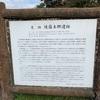 【山口県下関市】綾羅木郷遺跡