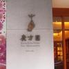 台北土産に最適!中国茶専門店「廣方圓茗茶」が美味しくて可愛い