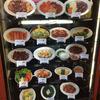 【昔ながらの激うま焼肉屋】新松田の焼肉「大松園」。高級焼肉よりも満足感を得られる最高の庶民派レトロな焼肉屋です。