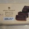 しっとり甘~いショコラ! 『セブンプレミアム 濃厚くちどけのガトーショコラ』 食べてみました。
