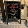 「またライブハウスでJAPAN!! vol.8仙台編」@仙台BAR TAKE