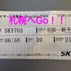 社会見学で札幌へGo!たらちゃんサッポロビールに酔いしれる♪