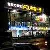 ドンドン ドンキホーテ世田谷若林店