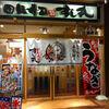 回転寿司 すし丸 フォレオ広島東店
