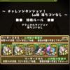 【パズドラ】チャレンジダンジョン36