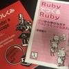 RubyKaigi2018の学び