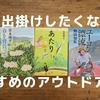 オススメのアウトドア小説5選!出掛けたくなること間違いなし!