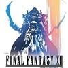 #154 『ビッグブリッジの死闘  ~FFXIIバージョン~』(崎元仁/ファイナルファンタジーXII/PS2)