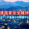 「香港国家安全維持法」のナニが危険かを解読する