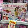 これぞ「おもちゃ」のイノベーション!日本おもちゃ大賞を受賞した「おもちゃ」からぼくがビビッときたモノを紹介します。