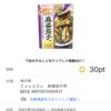 レシートがお金に変わるアプリ「CODE」