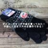 ダイソーでタッチ手袋を買ってみた!手袋したままスマホを操作できる!【DAISO】