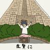 ウサギと行く東京ディズニーシー③〜ウサギの生贄とこぼれた冒険汁〜