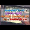 【Androidタブレットでデジタルイラスト】HUAWEI MediaPad M5 liteでお絵描きレビュー※【Amazonプライムデーでセール中】