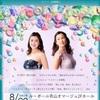 8/20   小玉友里花&松浦恵デュオコンサート 〜OUR FAVORITE SONGS〜