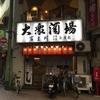 大森駅 大衆酒場 富士川