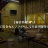 【秘密基地DIY】元工場をセルフリノベして男前インテリアが溢れる秘密基地にするぞ