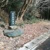 犬鳴ダム周辺の新しい庚申塔 福岡県犬鳴