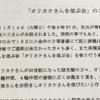 オリカケ さんを偲ぶ会・・・川瀬ブログです。