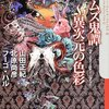 【ゲームブック】『ホームズ鬼譚〜異次元の色彩』内の「ゲームブック」が「シャーロック・ホームズ10の怪事件」システムだったとは!!
