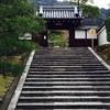 哲学の道 霊艦寺に行ってきました。