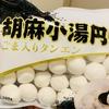 干豆腐麺とごま入りタンエン