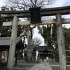 【京都】懸(あがた)神社で桜と梅に出会う