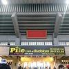 BLOG日記:2017/12/04:「ぱいちゃんの武道館ライブに行く日」