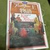 アーサー王物語ならこの本【読書感想文】『図説アーサー王物語』アンドレ・ホプキンズ/原書房