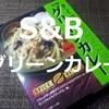 S&B「 タイ風 グリーンカレー」レビュー…久しぶりのココナッツミルクおいしい!【金曜日はカレーの日㊿】