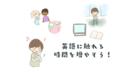 日常生活に英語を取り入れて、毎日英語に触れよう!