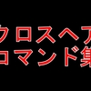 【CSGO】クロスヘアのコマンド集