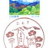 【風景印】扇が丘郵便局(2020.4.7押印、初日印)