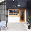 3軒目〜Cafeハイク〜