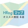 【エリア×時給で時給調査が超簡単】HRogマップのオススメ機能 6選