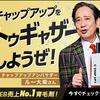 医薬部外品 育毛剤 チャップアップ CHAPUP