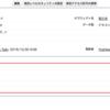 SFDC:外部ID項目をつかったデータのインポート