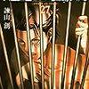 「進撃の巨人」電子書籍版1~26巻が当たるチャンス!アニメイトのプレゼントキャンペーン!12/16まで!
