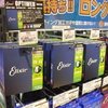 【弦 新入荷!】Elixir厨 蓑輪のElixir新製品レビュー!