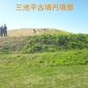 【狂犬通信 Vol.27】静岡市・三池平古墳