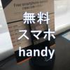 【徹底解説】無料レンタルスマホ「handy(ハンディ)」の使い方