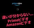 Amazonプライム登録した後に出た疑問?amazonプライムビデオとamazonビデオの違いを書く!
