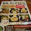 肉豆腐定食@千年の宴 五反田西口駅前店
